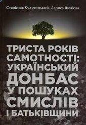 Триста років самотності: український Донбас у пошуках смислів - фото обкладинки книги