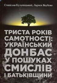 Триста років самотності: український Донбас у пошуках смислів - фото книги