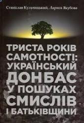 Триста років самотності: український Донбас у пошуках смислів і Батьківщини - фото обкладинки книги
