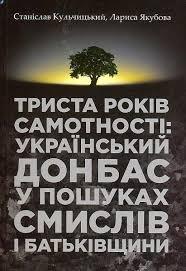Триста років самотності: український Донбас у пошуках смислів і Батьківщини - фото книги