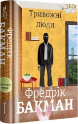 Тривожні люди - фото обкладинки книги