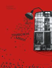 Тривожні маки - фото обкладинки книги