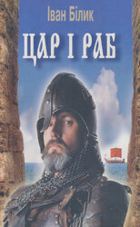 Цар і раб - фото обкладинки книги