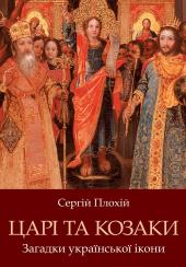 Царі та козаки. Загадки української ікони - фото обкладинки книги