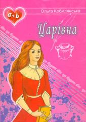 Царівна - фото обкладинки книги