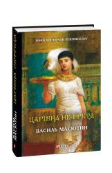 Царівна Нефрета - фото обкладинки книги