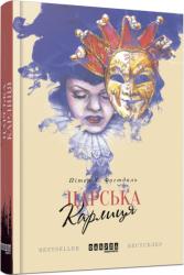 Царська карлиця - фото обкладинки книги