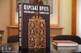 Царські врата українських іконостасів - фото книги