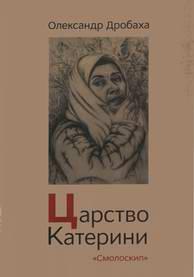 Книга Царство Катерини