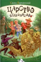 Царство яблукарство - фото обкладинки книги