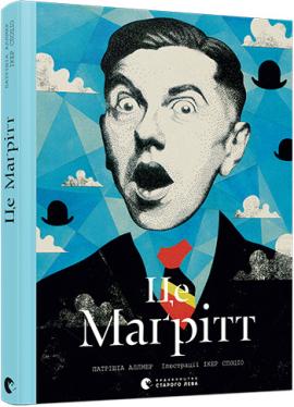 Це Маґрітт - фото книги