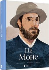 Це Моне - фото обкладинки книги