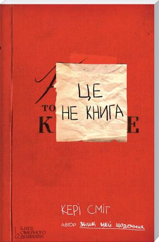 Книга Це не книга