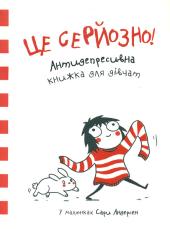 Це серйозно! Антидепресивна книжка для дівчат у малюнках Сари Андерсен - фото обкладинки книги