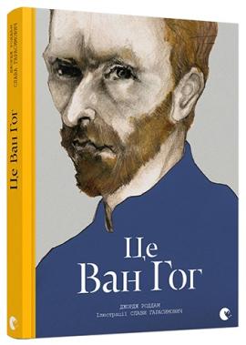 Це Ван Гог - фото книги