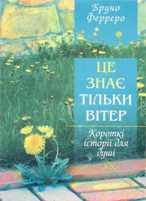 Книга Це знає тільки вітер