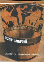Цебер амброзії - фото обкладинки книги