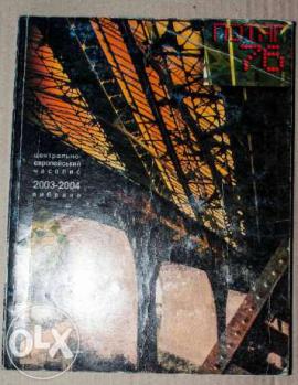 Центрально-Європейський часопис. 2003-2004 вибране.«Потяг 76» - фото книги