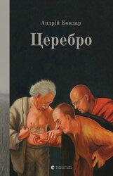 Церебро - фото обкладинки книги
