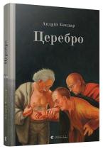 Книга Церебро