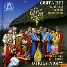 """Церковний хор Видубичі """"Свята ніч"""" (українські різдвяні піснеспіви) - фото книги"""
