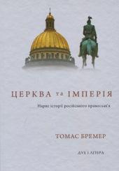Церква та імперія. Нариси історії російського православ'я - фото обкладинки книги