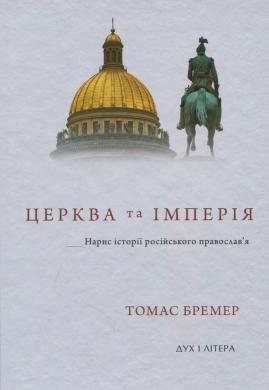 Церква та імперія. Нариси історії російського православ'я - фото книги