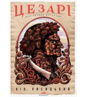 Цезарі - фото обкладинки книги