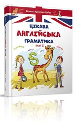 Цікава англійська граматика. Level 2 - фото обкладинки книги