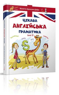 Цікава англійська граматика. Level 2 - фото книги