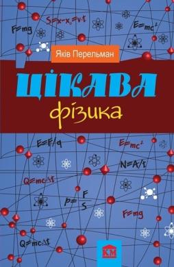 Цікава фізика - фото книги