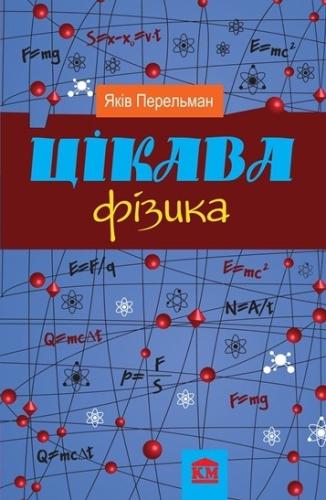 Книга Цікава фізика