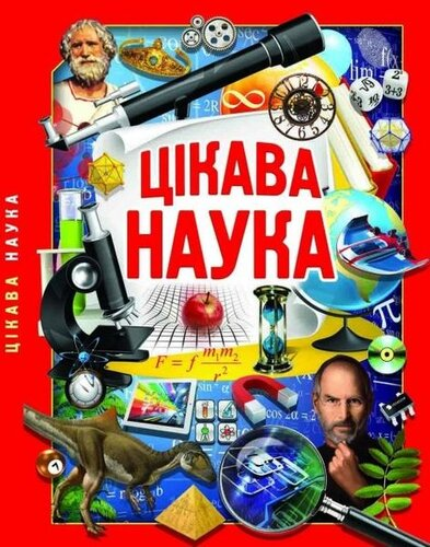 Книга Цікава наука