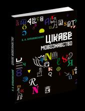 Цікаве мовознавство - фото обкладинки книги