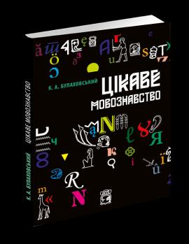 Цікаве мовознавство - фото книги