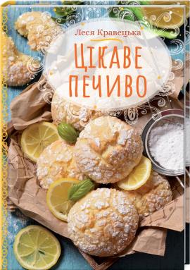 Цікаве печиво - фото книги