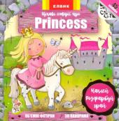 Книга Цікаві історії про Princess