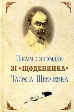 Цікаві оповідки зі «Щоденика» Тараса Шевченка - фото книги