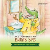 Цікавинки про дорослішання. Як у Крокодильчика випав зуб - фото обкладинки книги