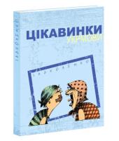 Цікавинки укрмови - фото обкладинки книги