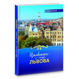 Цікавинки з історії Львова - фото книги