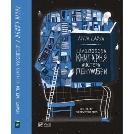 Цілодобова книгарня містера Пенумбри - фото книги