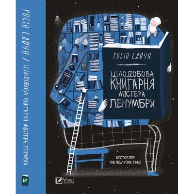 Книга Цілодобова книгарня містера Пенумбри