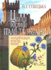 Цілющі рослини Італії та України - фото обкладинки книги