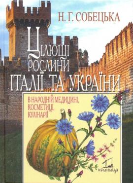 Цілющі рослини Італії та України - фото книги