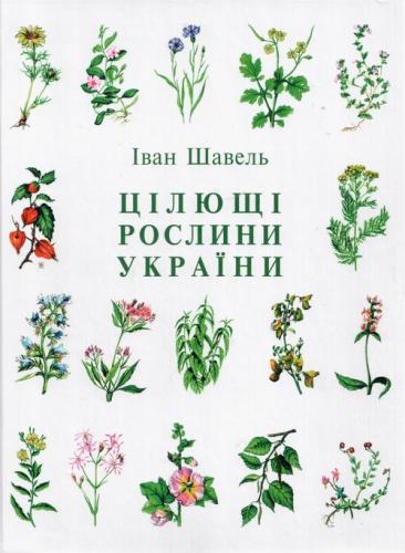 Книга Цілющі рослини України