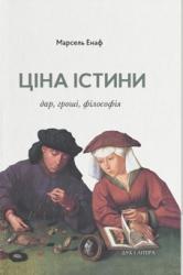 Ціна істини: дар, гроші, філософія - фото обкладинки книги