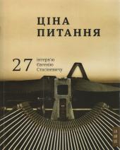 Ціна питання: 27 інтерв'ю Євгенію Стасіневичу - фото обкладинки книги