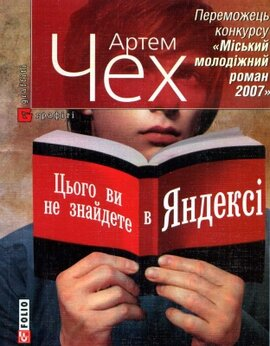 Цього ви не знайдете в Яндексі - фото книги