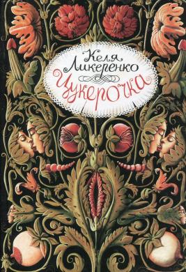 Книга Цукерочка